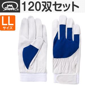 富士グローブ 皮手袋 アスリート F-505 豚皮クレスト ブルー LLサイズ[5873] 1箱120双セット :FG7303