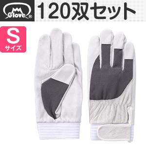 富士グローブ 皮手袋 アスリート F-505 豚皮クレスト グレー Sサイズ[5874] 1箱120双セット