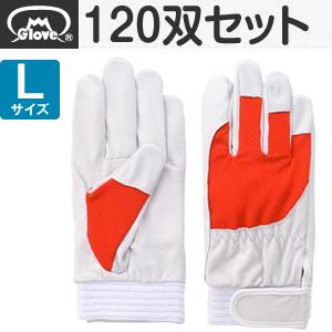 富士グローブ 皮手袋 アスリート F-505 豚皮クレスト レッド Lサイズ[5880] 1箱120双セット :FG8003