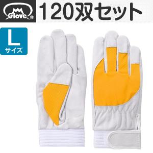 富士グローブ 皮手袋 アスリート F-505 豚皮クレスト イエロー Lサイズ[5884] 1箱120双セット :FG8409