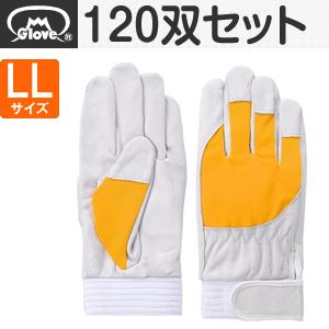 富士グローブ 皮手袋 アスリート F-505 豚皮クレスト イエロー LLサイズ[5885] 1箱120双セット :FG8508