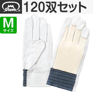 富士グローブ 皮手袋 豚皮甲メリヤス EX-236 Mサイズ[5917] 1箱120双セット