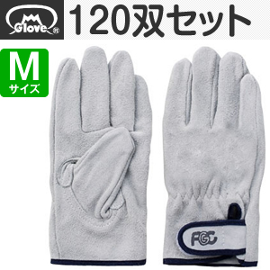 富士グローブ 皮手袋 牛床皮 マジック付 EX-330 Mサイズ[5927] 1箱120双セット