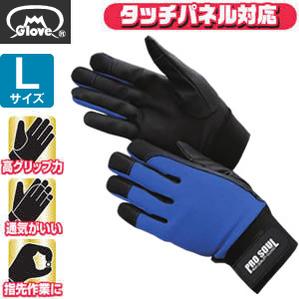 富士グローブ タッチパネル対応手袋 プロソウル PS-992 ブルー Lサイズ[7523] 1箱120双セット