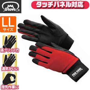 富士グローブ タッチパネル対応手袋 プロソウル PS-992 レッド LLサイズ[7527] 1箱120双セット