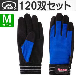富士グローブ 人工皮皮手袋 シンクロ SC-703 ブルー Mサイズ[7702] 1箱120双セット