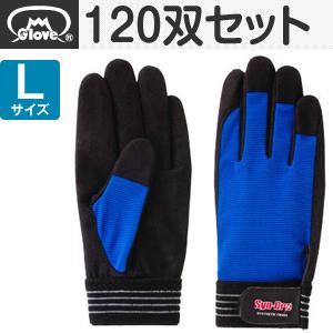 富士グローブ 人工皮皮手袋 シンクロ SC-703 ブルー Lサイズ[7703] 1箱120双セット :FG0309