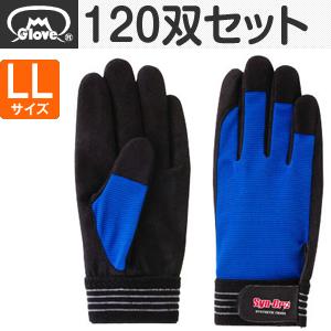 富士グローブ 人工皮皮手袋 シンクロ SC-703 ブルー LLサイズ[7704] 1箱120双セット