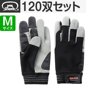 富士グローブ 高グリップ手袋 シンクログリップ SC-705 Mサイズ[7715] 1箱120双セット :FG1503