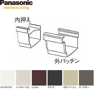 第1建材:雨とい関連部材 パナソニック(ケイミュー) 軒塩ビ管継手 PC50 MQC6634 ブラック :MA7869
