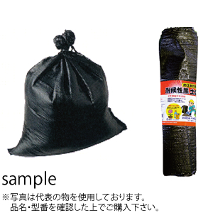 耐候性黒土のう袋 620×480mm [200枚入り] :ML4027
