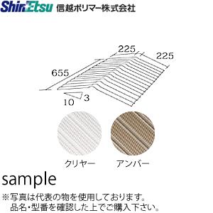 信越ポリマー 塩ビ波板 ガラスネット 棟板アンバー 32波/0.9mm [20枚入り] :SP3397[送料別途お見積り]