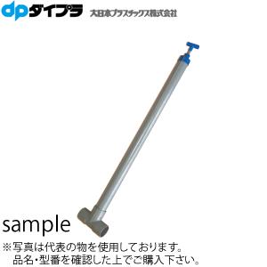 ダイプラ(大日本プラスチック) カラースイコー VU-75 75mm :TR1261
