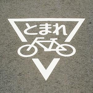 緑十字 路面標示サインマークテープ RHM-2 とまれ