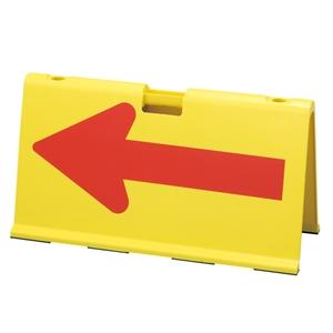 緑十字 方向矢印板 矢印板-AS1 サイズ 460x900mm 約6kg