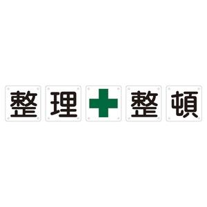 緑十字 組標識 組50B(中) 5枚1組 整理整頓 サイズ 600mm角