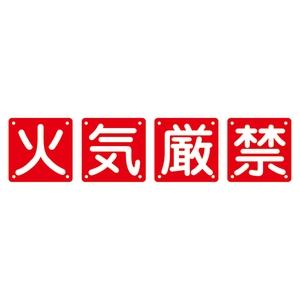 緑十字 組標識 組40A(小) 4枚1組 火気厳禁 サイズ 450mm角