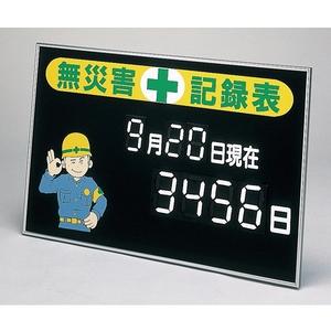 緑十字 マグネット式数字表示記録板 記録-100 緑十字 記録-100 無災害記録表 サイズ 615x915x25mm マグネット式数字