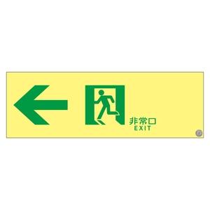 緑十字 高輝度蓄光通路誘導標識 ASN902 非常口 100x300mm
