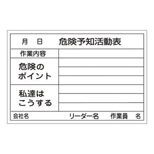 緑十字 危険予知活動黒板(ホワイトボード) KKY-3A サイズ:600x900mm