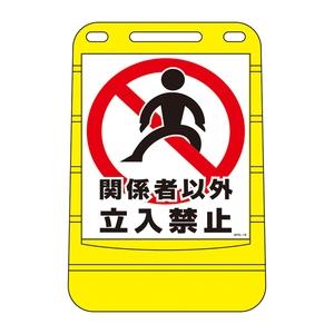 緑十字 バリアポップサイン BPS-19 関係者以外立入禁止