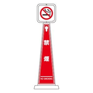 緑十字 メッセージポール TMP-108 禁煙