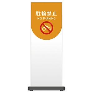 緑十字 ミセルプラパネル OT210-040 ハーフタイプ 駐輪禁止