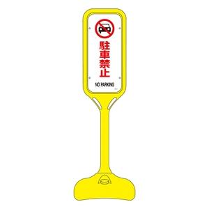 緑十字 ポップスタンド PS-2S 駐車禁止