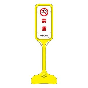 緑十字 ポップスタンド PS-5W 禁煙
