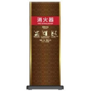 緑十字 ミセルフラパネル(消火器スタンドタイプ) OT211-C サイズ:694x300x300mm