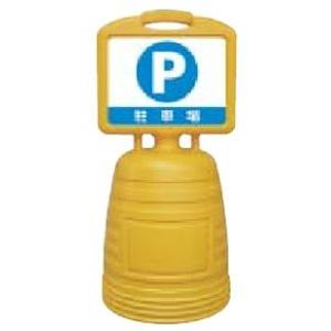 緑十字 サインキーパー NSC-2 W 駐車場 (両面表示)カラー:イエロー サイズ:H840xW380mm