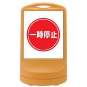 緑十字 スタンドサイン RSS80-6 一時停止 カラー:イエロー サイズ:H800xW480xD340mm