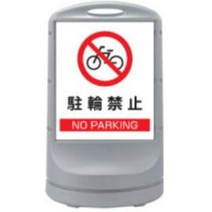緑十字 スタンドサイン RSS80-53 駐輪禁止 カラー:シルバー サイズ:H800xW480xD340mm