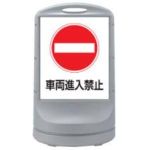 緑十字 スタンドサイン RSS80-55 車両進入禁止 カラー:シルバー サイズ:H800xW480xD340mm