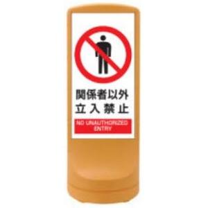 緑十字 スタンドサイン RSS120-4 関係者以外立入禁止 カラー:イエロー サイズ:H1200xW460xD460mm