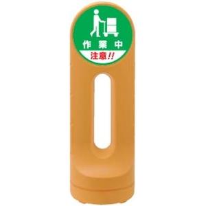 緑十字 スタンドサイン RSS125-10 作業中 カラー:イエロー サイズ:H1250xW425xD425mm
