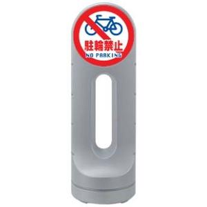 緑十字 スタンドサイン RSS125-53 駐輪禁止 カラー:シルバー サイズ:H1250xW425xD425mm