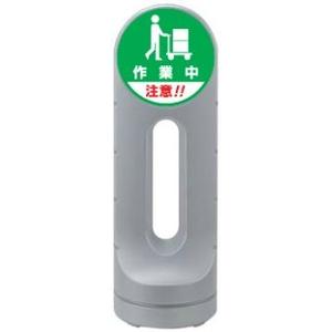 人気ブラドン 緑十字 スタンドサイン RSS125-60 作業中 カラー:シルバー サイズ:H1250xW425xD425mm:セミプロDIY店ファースト-DIY・工具