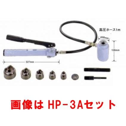 亀倉精機 厚交換用手動パンチャーHP-3Bセット