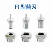 亀倉精機 交換刃物 R14-18 セット