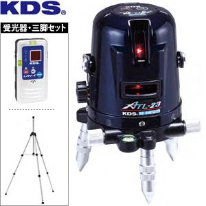 たちライン/水平ライン/地墨点 ムラテックKDS レーザー墨出器 ATL-23RSA セット 本体+受光器+三脚