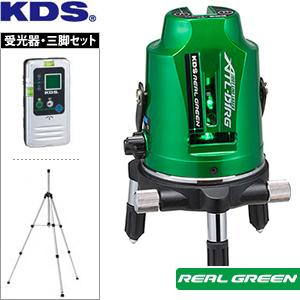 たちライン/水平ライン/地墨点/鉛直/ドット(たちライン・水平ライン) ムラテックKDS ドットライン リアルグリーンレーザー墨出器 ATL-D1RGRSA セット 本体+受光器(LRV-4RG)+三脚