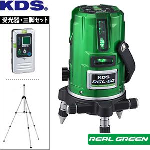 ムラテックKDS 高輝度 リアルグリーンレーザー墨出器 RGL-60RSA セット 本体+受光器+三脚
