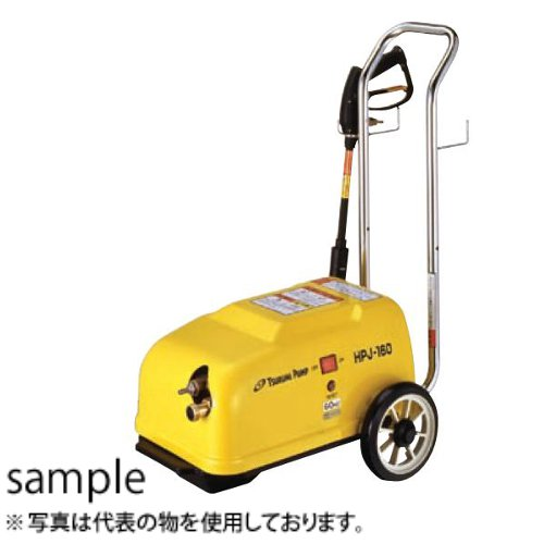 鶴見製作所(ツルミポンプ) 高圧洗浄機 モータタイプ HPJ-160