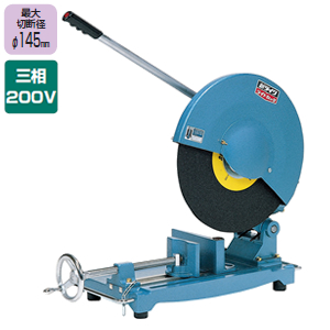 やまびこ(新ダイワ) ライトカッター (高速カッター/高速切断機) L150 三相200V [大型・重量物]