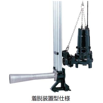 鶴見製作所(ツルミポンプ) 曝気用 水中エジェクターポンプ 着脱装置仕様TOS80UR43.7 【50Hz】/【60Hz】