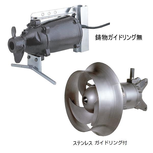 鶴見製作所(ツルミポンプ) 撹拝用 水中ミキサー ガイドリング付仕様 鋳物タイプ標準仕様 MR6555EC 【60Hz】