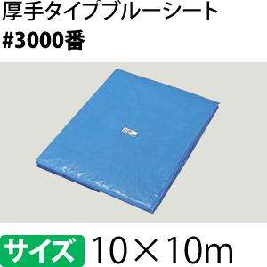 :ML5822 10×10m 【在庫有り】 白防炎シート 【あす楽】 [500P/1枚入り]