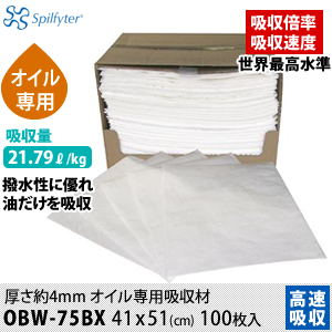 NPS オイル専用高性能液体吸収剤 Spilfyter(スピルファイター) OBW-75BX 【シート/約4mm サイズ:41cm x 46cm (100枚/箱)】
