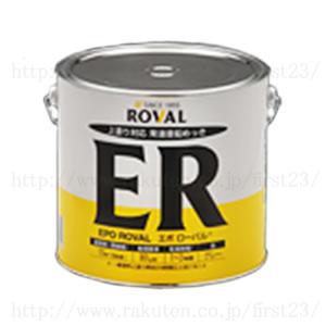 ローバル 上塗り対応 常温亜鉛めっき エポローバル 5kg缶